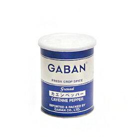 (お取り寄せ商品)GABAN(ギャバン) カイエンペッパーパウダー 200g (常温)