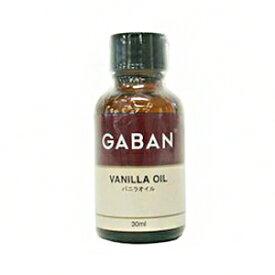 GABAN(ギャバン) バニラオイル 30ml【常温】