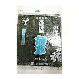 (国産)宮城製粉 餅草 よもぎ 1kg(冷凍)