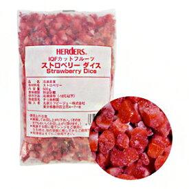IQF カットストロベリーダイス 冷凍いちご 500g(冷凍)