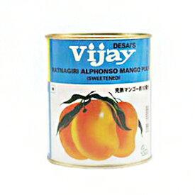 \セールラストDAY!エントリーでP最大7倍/ Vijay アルフォンソ マンゴー 果肉ピューレ 2号缶 850g【常温】