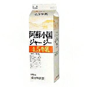 (お取り寄せ商品)阿蘇小国 ジャージー牛乳 1000ml 1L(冷蔵)