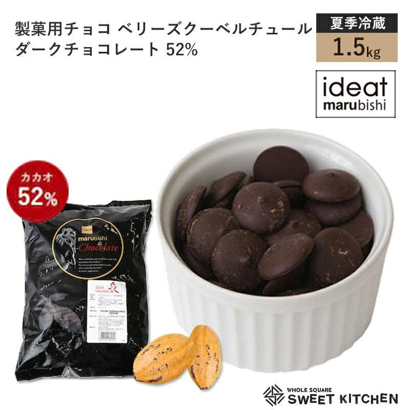 【PB】製菓用チョコ ベリーズ クーベルチュール ダークチョコレート 52% 1.5kg【夏季冷蔵】