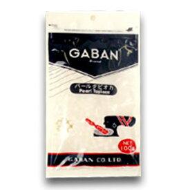 【ネコポス可】GABAN (ギャバン) パールタピオカ 100g 【常温】
