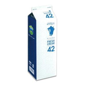 【予約商品】中沢乳業 生クリーム 九州フレッシュクリーム 42% 1000ml 1L【冷蔵】