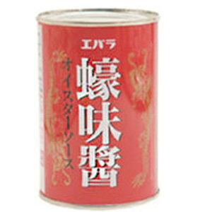 エバラ オイスターソース 4号缶 520g(常温)