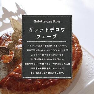 ★ガレットデロワフェーブくまのぬいぐるみ10個入【常温】