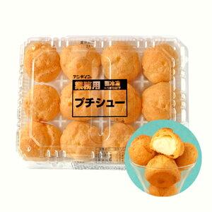アンディコ プチシュー プレーン 12個入り 冷凍シュークリーム【冷凍】
