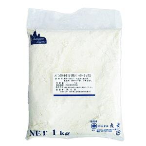 【PB】丸菱 パン粉付け用 バッターミックス 1kg【常温】【小分け】 クーポン