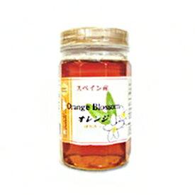 スペイン産 オレンジ蜂蜜 450g【常温】