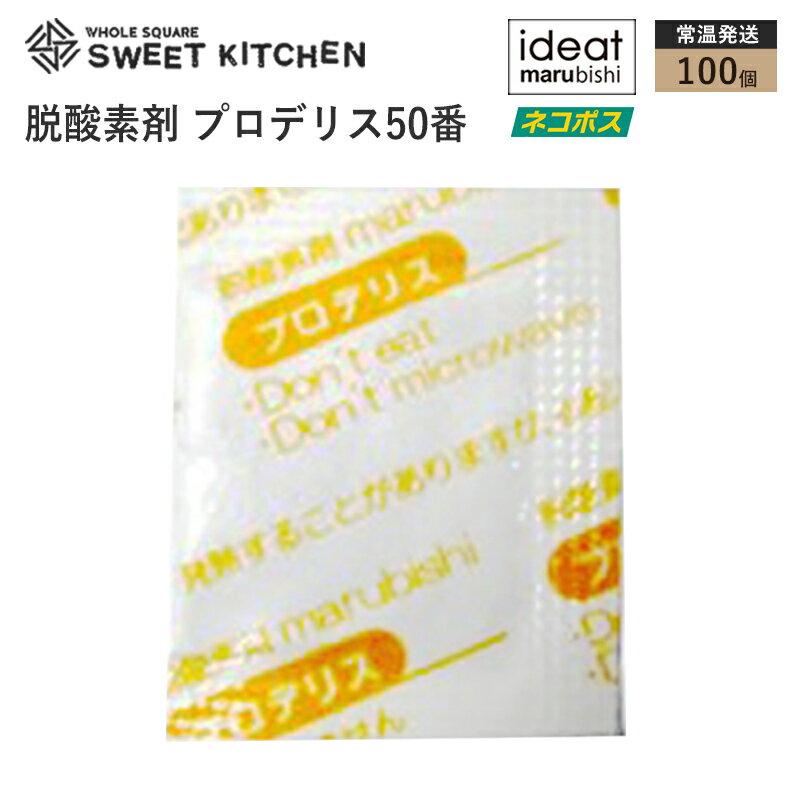 【ネコポス可】【PB】脱酸素剤 プロデリス50番 40×30(mm) 100個【常温】