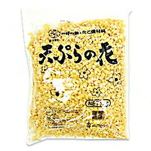 天ぷらの花 天かす 1kg【常温】 クーポン