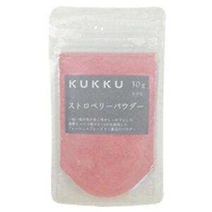 【ネコポス可】KUKKU クック ストロベリーパウダー 30g【常温】