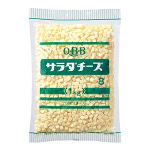QBB サラダチーズ ダイスカット 8mm角 1kg(冷蔵)