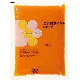 QP (キューピー) エグロワイヤル ヨーク 1kg【冷凍】 クーポン