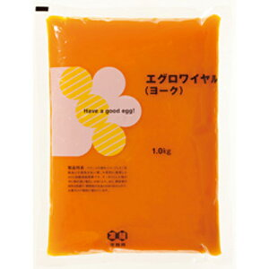 QP (キューピー) エグロワイヤル ヨーク 1kg(冷凍)