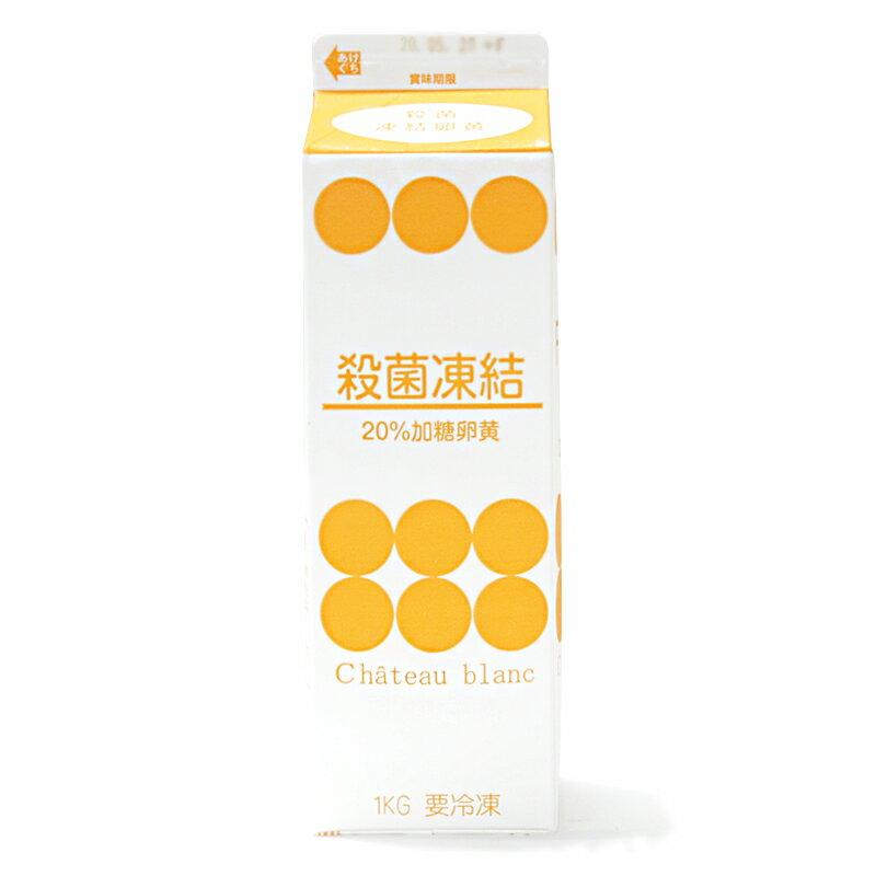 【マラソン期間ポイント10倍】【PB】殺菌凍結加糖卵黄 1kg【冷凍】