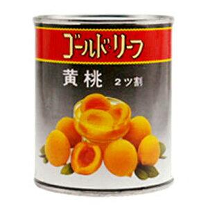 ゴールドリーフ 黄桃 二つ割 2号缶(常温)