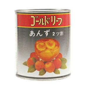 ゴールドリーフ あんず缶詰 二つ割 2号缶 825g(常温)
