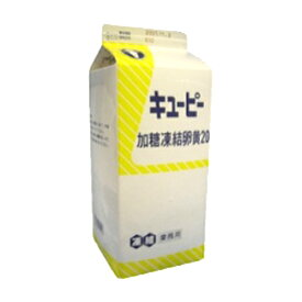 QP (キューピー) 殺菌凍結加糖卵黄 PP 2kg【冷凍】 クーポン