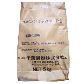 (お取り寄せ商品)千葉製粉 スポンジミックス粉 PS 5kg(常温)