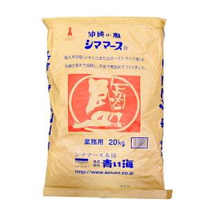 青い海 沖縄の塩シママース業務用 20Kg(常温)