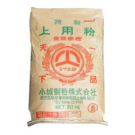 小城製粉 上用粉2 20kg(常温)