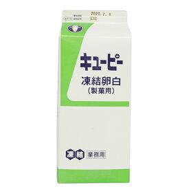 QP (キューピー) 製菓用凍結卵白 業務用 1.8kg【冷凍】 クーポン