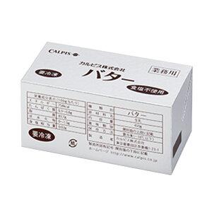 (お一人様3つまで)カルピス社 国産 バター 無塩 450g(冷蔵)