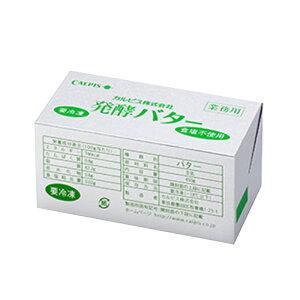 (お一人様3つまで)カルピス社 国産 発酵バター 無塩 450g(冷蔵)