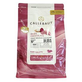 カレボー ファイネスト ベルギー ルビーチョコレート RB1(業務用) 1.5kg【夏季冷蔵】 クーポン 手作りバレンタイン