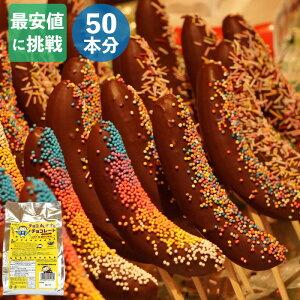 チョコバナナ用 チョコレート 1kg 業務用 屋台 学園祭 お菓子 パイオニア企画 (夏季冷蔵) 手作りバレンタイン