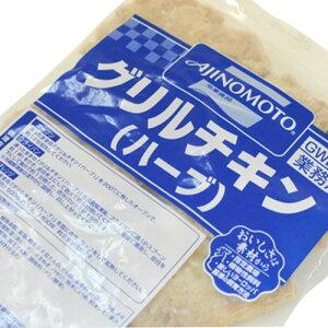 味の素冷凍食品 グリルチキン ハーブ 120g×6個(冷凍)