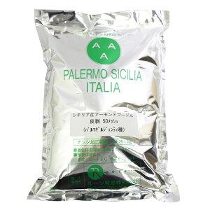 シチリア産 アーモンドプードル 皮剥 皮無 アーモンドパウダー 50メッシュ 1kg (パルマギルジェンティ種)(常温)