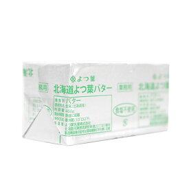 よつ葉 北海道バター 無塩バター 450g(冷蔵)(00774)