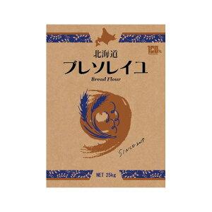 (PB)丸菱 北海道産小麦100% パン用強力粉 北海道ブレソレイユ 25kg(常温)