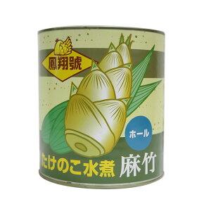 鳳翔號 たけのこ水煮 麻竹(まちく) ホール Lサイズ 1号缶(常温)