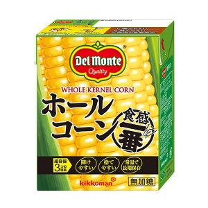 キッコーマン デルモンテ ホールコーン紙パック 食感一番 380g 無加糖 業務用トウモロコシ紙パック(常温)