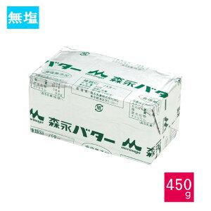 【訳あり】森永 無塩バター 450g【冷蔵】(07380)賞味期限:2020年2月7日 クーポン 特価 セール