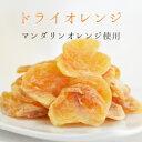 タイ産 マンダリンオレンジピース【ドライオレンジ、乾燥みかん、ドライフルーツ】200g