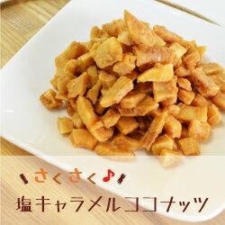さくさく塩キャラメルココナッツ 200g 【マレーシア産 焼きココナッツ】