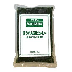 ほうれん草ピューレ 国産 1kg【冷凍】