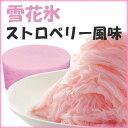 【冷凍】スノーアイス ストロベリー味 個食タイプ 10個入り 【雪花氷 夏祭り ふわふわかき氷 学園祭】