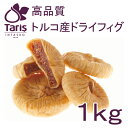 Taris 無添加 トルコ産 ドライいちじく 1kg 乾燥白イチジク、白いちじく、ドライフィグ、砂糖不使用