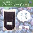 【冷凍品】熊本県阿蘇産 ブルーベリーピューレ 加糖10% 1kg