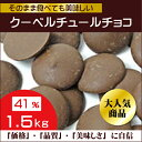 ベリーズ クーベルチュール ミルクチョコレート 41% 1.5kg 【製菓用チョコ】