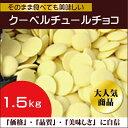 ベリーズ クーベルチュール ホワイトチョコレート 1.5kg 【製菓用チョコ】