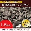ベリーズ 本物志向のチップチョコ チョコチップ 1.5kg 【製菓用チョコ】