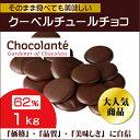 ショコランテ ガーデナー ダークチョコレート62% 1kg 【製菓用チョコ】