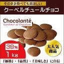 ショコランテ ガーデナー ミルクチョコレート39% 1kg 製菓用チョコ チャック付袋